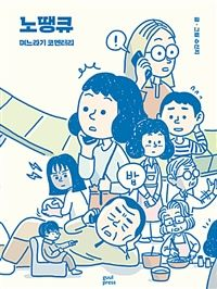 알라딘: 노땡큐 : 며느라기 코멘터리 Cartoon Images, Book Design, Comics, Drawings, Cover, Illustration, Projects, Books, Log Projects