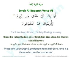 Islamic-Prayer-for-Travel-Safar-Mein-Hifazat-ki-Dua-safar-me-hifazat-surah-Baqarah-ayat-5-ulaika-ala-hudan-mirrabbihim