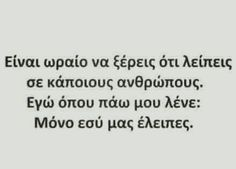 Sarcastic Quotes, Funny Quotes, Favorite Quotes, Best Quotes, Funny Statuses, Greek Quotes, Just Kidding, True Words, Puns