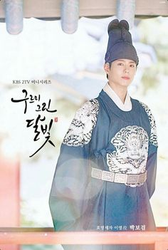 [Moonlight Draw by Clouds] Korean Drama Love In The Moonlight Kdrama Wallpaper, Moonlight Drawn By Clouds Wallpaper, Love In The Moonlight Kim Yoo Jung, Korean Art, Korean Drama, Park Bo Gum Wallpaper, Rainbow Boys, Park Go Bum, Korean Male Actors