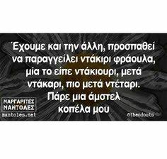 Greek Quotes, Jokes, Humor, Drink, Female, Board, Funny, Beverage, Husky Jokes
