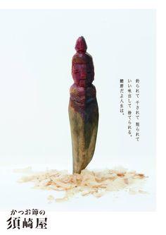 こんにちは。 今日は、大阪市阿倍野区にある「文の里(ふみのさと)商店街」の斜め上をいくポスター第二弾をご紹介します!(第一弾がみたい人はこちらから & 全てのポスターがみたいという方はこちらから) 目