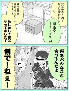Five Nights At Freddy's, Kakashi, Japanese, Manga, Memes, Twitter, Youtube, Sleeve, Japanese Language