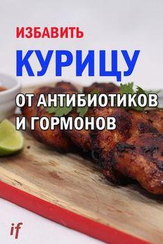 Хитрые хозяйки делают именно так! Смотрите в видео на русском лайфхаки как приготовить курицу так, что бы очистить ее от гормонов и антибиотиков. Мы расскажем вам, как избежать возможных неприятных последствий употребления магазинной курицы. Сделать это совсем не сложно! Чтобы избавить мясо от токсинов, отварите его, но не используйте бульон, так как все вредные вещества останутся именно в воде! #курица #еда #interesnoyeryadom Healthy Choices, Healthy Life, Yummy Food, Tasty, Turkey Recipes, My Favorite Food, Favorite Recipes, I Foods, Cooking Tips