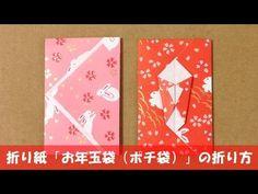 折り紙 「お年玉袋(ポチ袋)」 の折り方