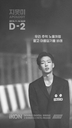 """[iKON - DOUBLE DIGITAL SINGLE 'APOLOGY' 'BOBBY']  """"I hope our memories will be short and beautiful like the sunset"""" #iKON #WELCOMEBACK #APOLOGY #BOBBY #20151116 #0AM"""