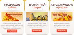 Этот Готовый Бизнес Онлайн Просто Бомба! Он Нужен Всем! http://bonus54.massplaza.ru/ Посмотрите короткую презентацию!