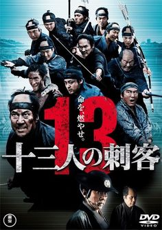 Official theatrical movie poster ( of for 13 Assassins [aka Jûsan-nin no shikaku]. Directed by Takashi Miike. Movie Titles, Movie Tv, Karate, Cinema Posters, Movie Posters, Action Movie Poster, Inspirational Movies, Lord, Home Theaters
