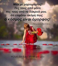 Ελσα Πασχαλιδου (@elsapasxalidou1) | Twitter Philosophy, Literature, Quotes, Movie Posters, Facebook, Thoughts, Amor, Roses, Literatura