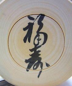 Yusa Fukuju 遊佐福寿 (1930-2001), Master Takahashi Sakari 高橋盛, 30 cm, signature
