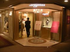 ガルガンチュワ - 1-1-1 Uchisaiwaichō, Chiyoda-ku, Tōkyō Imperial Hotel Tokyo 1F/ 東京都千代田区内幸町1-1-1 帝国ホテル東京 本館 1F