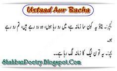 Ustaad Aur Bacha Funny Jokes On Nawaz League 2016