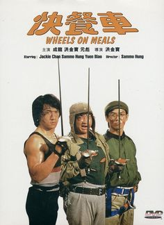 Wheels on Meals (1984)  Jackie, Sammo and Yuen Biao; how could you go wrong with this?-LOVE!  @kiki remember this?