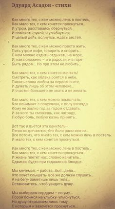 Эдуард Асадов