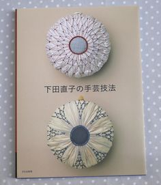 Handcraft Techniques by Naoko Shimoda