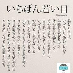 「今日が残りの人生で一番若い日」←ほんまや〜!その通りや!!