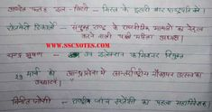 Hello Friends, Today we are sharing with you, Current Affairs March 2018 Handwritten Notes in Hindi PDF. This is very helpful for vari...