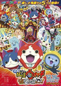 『映画 妖怪ウォッチ エンマ大王と5つの物語だニャン!』(えいが ようかいウォッチ エンマだいおうといつつのものがたりだニャン)は、2015年12月19日より公開されたテレビアニメ『妖怪ウォッチ』の劇場版第2作である。レベルファイブのクロスメディアプロジェクト第4弾である「スナックワールド」の短編が同時公開される。同作に関してもテレビ東京系でアニメ化及び映画公開されることが決定している。 キャッチコピーは、「スリル!興奮!感動!驚き!爆笑! 楽しさ鬼盛りの5つの奇跡!!」。