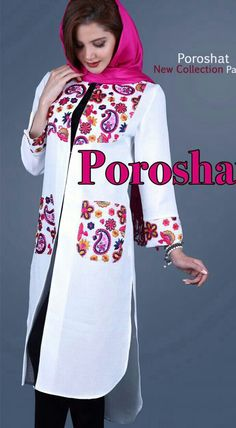 Abaya Fashion, Muslim Fashion, Fashion Dresses, Coats For Women, Jackets For Women, Iranian Women Fashion, Hijab Dress, Dress Sewing Patterns, Fashion Sewing