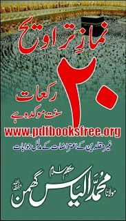 Namaz e Taraweeh 20 Rakat By Maulana Muhammad Ilyas Ghumman   Free Pdf Books