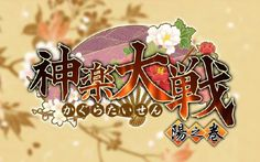 『神楽大戦・陽之巻』イベント「天狗じゃ!天狗の仕業じゃ!」のお知らせ Game Logo Design, Gaming Banner, Text Design, Fonts, Games, Anime, Typo, Announcement, Designer Fonts