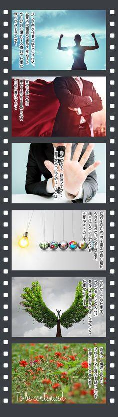New-Style株式会社/【年間休日120日~!】【業界屈指月給30万円~!】1年後成長した自分に驚愕する企画営業(求人広告)の求人PR - 転職ならDODA(デューダ)