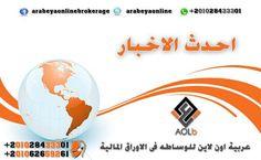 العنوان : EAC المصرية العربية (ثمار) لتداول الاوراق المالية (EASB.CA) محضر إجتماع الجمعية العامة العادية التى انعقدت فى 2017/03/16 (غير موثق)اسم         العنوان : EAC المصرية العربية (ثمار) لتداول الاوراق المالية (EASB.CA) محضر إجتماع الجمعية العامة العادية التى انعقدت فى 2017/03/16 (غير موثق) اسم الشركة : EAC المصرية العربية (ثمار) لتداول الاوراق المالية كود الترقيم الدولي : EGS681D1C010 كود رويترز : EASB.CA مضمون الاعلان : محضر إجتماع الجمعية العامة العادية التى انعقدت فى 2017/03/16 (غير…