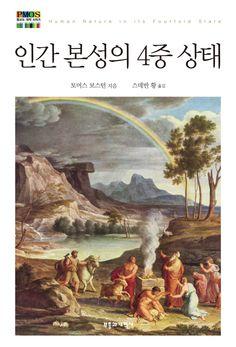 인간 본성의 4중 상태 - 청교도 대작 시리즈 05 (Human Nature in its Fourfold State), 토머스 보스턴 지음, 스데반 황 옮김, 부흥과개혁사 / 표지 디자인, Book Cover Design, Revival&Reformation