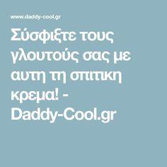 Σύσφιξτε τους γλουτούς σας με αυτη τη σπιτικη κρεμα! - Daddy-Cool.gr Diy Beauty, Beauty Hacks, Beauty Tips, Daddy, Homemade, Cosmetics, Beauty Tricks, Home Made, Homemade Beauty Products
