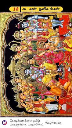 Shiva Parvati Images, Shiva Hindu, Lakshmi Images, Shiva Art, Ganesha Art, Shiva Shakti, Hindu Deities, Krishna Art, Hindu Art