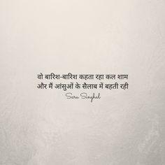 Saru Singhal Poetry, Quotes by Saru Singhal, Hindi Poetry, Baawri Basanti