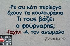 Image Funny Greek Quotes, Greek Memes, Funny Times, Clever Quotes, Jokes Quotes, Sarcastic Humor, True Words, Funny Photos, Laugh Out Loud