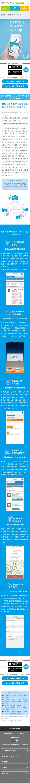 Site Design, Web Design, Mobile Web, Smartphone, Layout, Japan, Website, Design Web, Page Layout