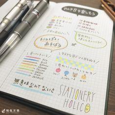 「マルチ8を使いこなせないんですが。。。アドバイスを。。。」 なんてメッセージをいただいたので、今回はマルチ8で色々書いてみました。 実用的に使えるのはもちろん。 ただただ好きに書いて楽しむ。 なんて Orange Brown, Pink And Green, Stationery, Notebook, Bullet Journal, Paper Mill, Stationery Set, Office Supplies, The Notebook