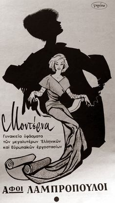 400 παλιές έντυπες ελληνικές διαφημίσεις - athensville Vintage Advertising Posters, Old Advertisements, Vintage Postcards, Vintage Ads, Old Posters, Old School Cartoons, Poster Ads, Retro Ads, Ad Art