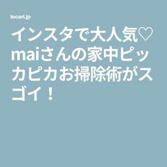 インスタで大人気♡maiさんの家中ピッカピカお掃除術がスゴイ!