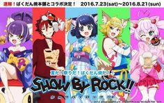 『SB69』- 「ばくだん焼本舗」×『SHOW BY ROCK!!』コラボ決定!「ばくだん焼き本舗」限定オリジナルコラボグッズが登場! - Boom App Games