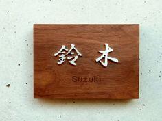 錫と木の表札