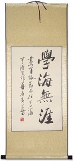 LEARNING is ETERNAL Chinese Character Calligraphy