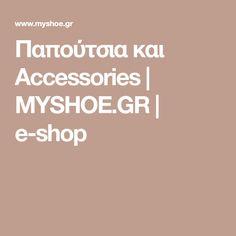 Παπούτσια και Accessories | MYSHOE.GR | e-shop I Shop, Shopping
