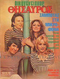 Eurovision 1977 - Μάθημα Σολφέζ