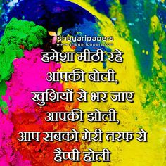 Wish you a colourful happy Holi here we have Best Holi Wishes, Holi Images, Holi Quotes, Wallpapers and Holi Greeting Cards. Holi Shayari Image, Happy Holi Shayari, Happy Holi Quotes, Happy Holi Images, Best Holi Wishes, Happy Holi Wishes, Holi Messages, New Year Wishes Messages, Holi Greeting Cards