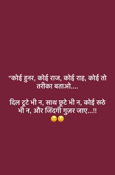 Sufi Quotes, Hindi Quotes, Me Quotes, Love Of My Life, Real Life, My Love, Funeral Quotes, Legend Quotes, Hindi Words