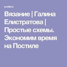 Вязание | Галина Елистратова | Простые схемы. Экономим время на Постиле