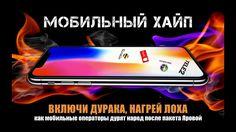 Мобильные операторы и скрытые услуги НЕ СМОТРЕТЬ!