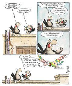 Αρκας Sarcastic Humor, Just For Fun, Peanuts Comics, Cartoon, Funny, Artist, Ark, Sarcasm Humor, Artists