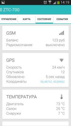 ZONT– скриншот