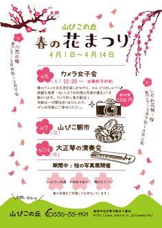 のんほいタウン - 新城市のグルメ・イベント・観光情報をお届けします!:春の花まつり【山びこの丘】