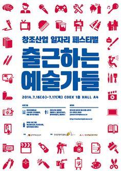 Artists Going to Work - career festival poster Typographic Poster, Typography, Festival Posters, Advertising Poster, Going To Work, Editorial Design, Flyer Design, Book Design, Digital Illustration