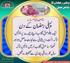 Islamic Phrases, Islamic Messages, Islamic Dua, Islamic Love Quotes, Islamic Inspirational Quotes, Pray Quotes, Life Quotes, Islam Hadith, Alhamdulillah